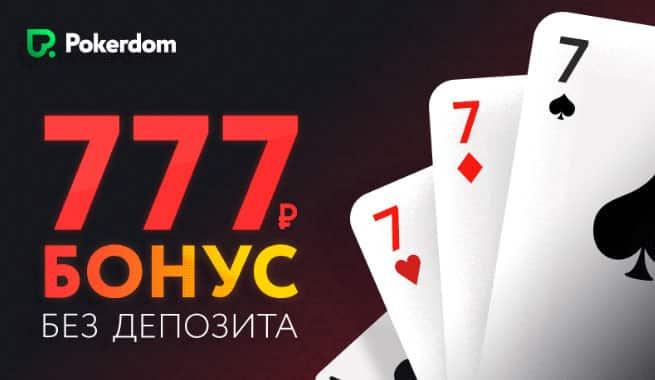 бонус PokerDom