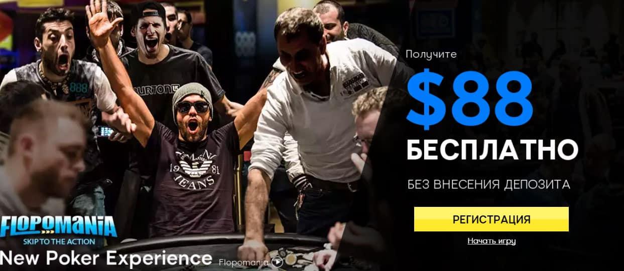 бонус покер 888