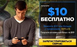 Бонус для 888 покер