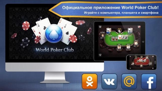 Ворлд покер клаб социалки