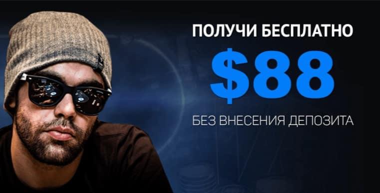888 покер депозит