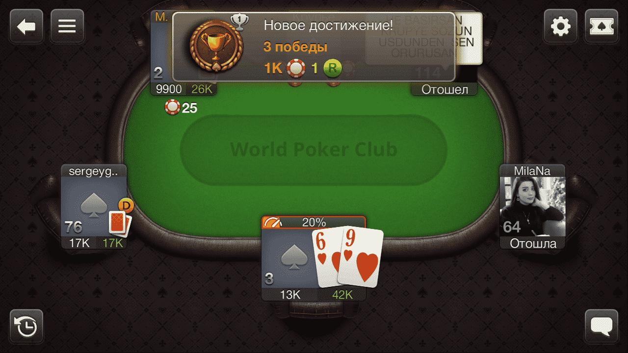 Ворлд покер клаб андроид приложение