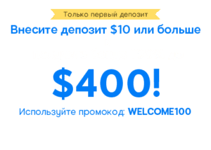 Бонус 888покер