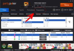 Служба поддержки пати покер