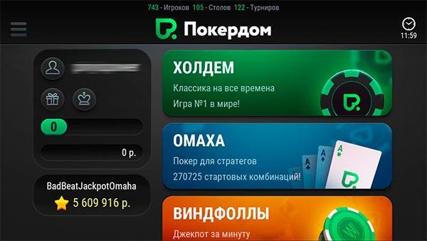 Лобби покердом в мобильном телефоне