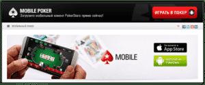 Покер старс на телефоне