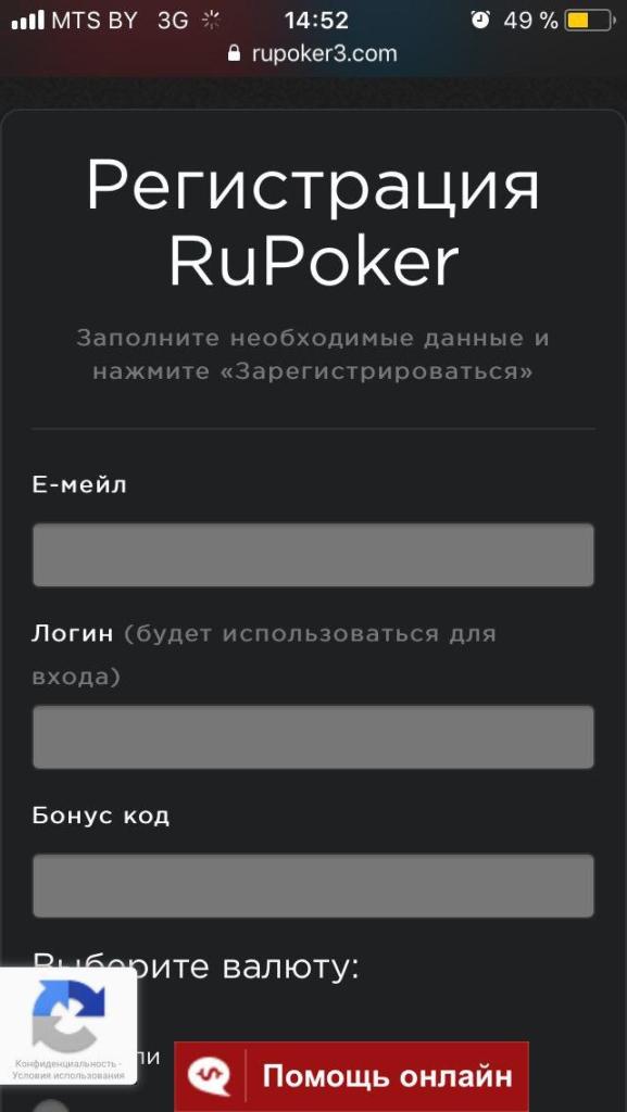 регистрация на рупокер