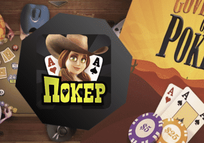 Губернатор покера андроид
