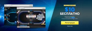 Покер 88 без загрузки