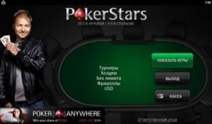 poker stars mobile