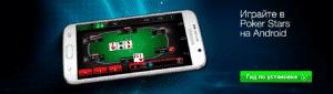Скачать покер старс на андроид
