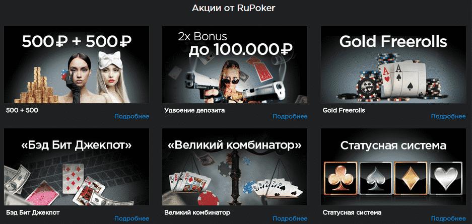 акции и бонусы ru poker
