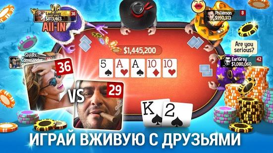 Губернатор покера слайд 1