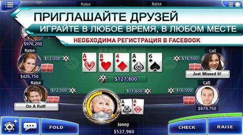world series of poker скачать на андроид