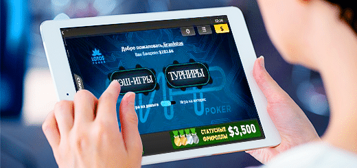 lotos poker mobile