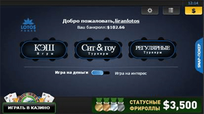 lotos poker mobile