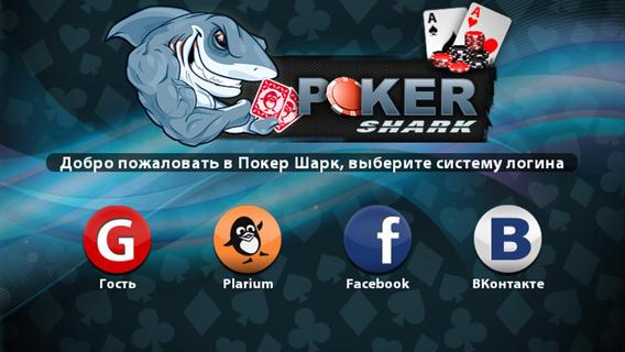 как играть в покер шарк