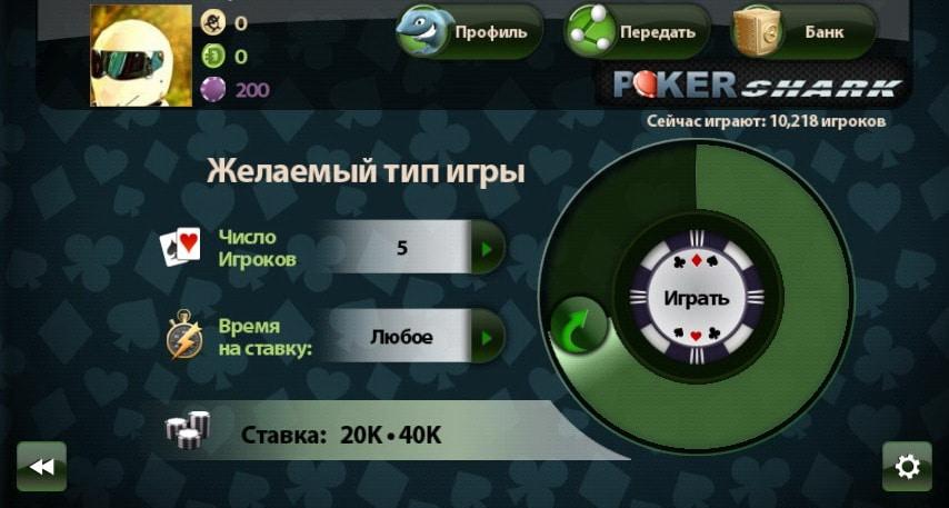 играть в покер шарк на телефоне