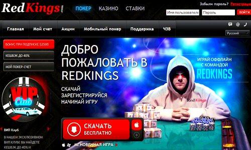 red kins poker на телефон