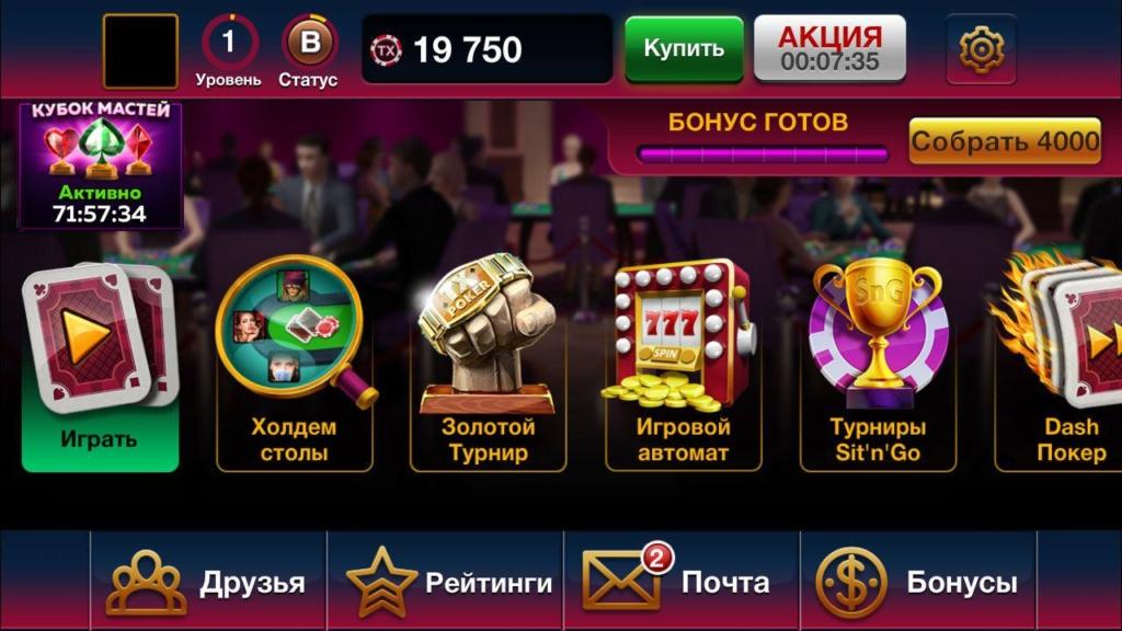 играть в tx poker на телефоне
