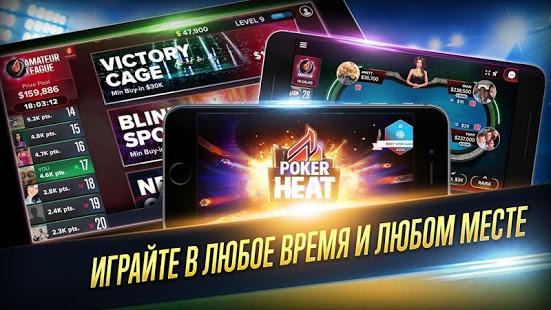 покер хит на андроид