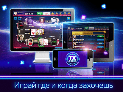 TX Poker на андроид