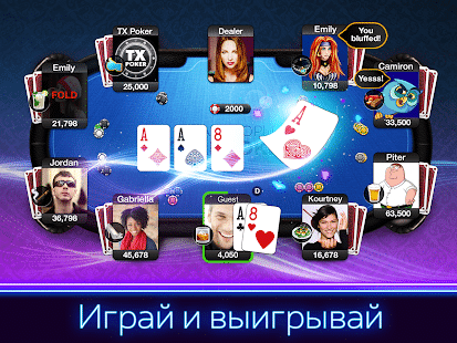 ТХ покер для android