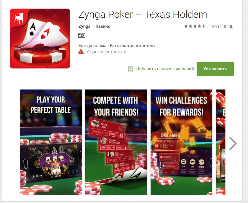 скачать zynga poker на андроид официальный клиент