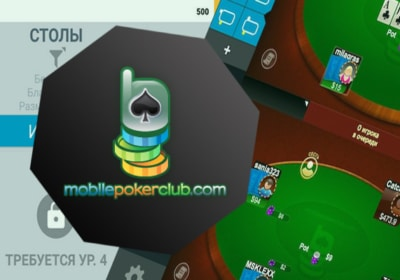 mobile poker club на андроид