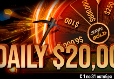 Двадцать тысяч долларов каждый день – в лидербордах на GG PokerOK