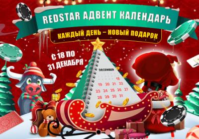 Календарь событий RedStar.